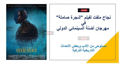 """نجاح ملفت لفيلم """"شجرة صامتة"""" في مهرجان أضنة السينمائي الدولي"""