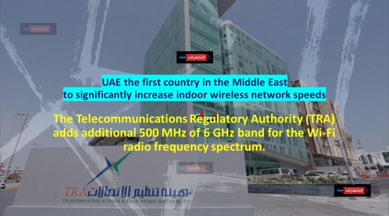 UAE:significantly increase indoor wireless network speeds