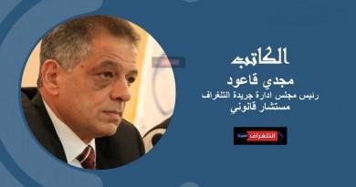 """مجدى قاعود يكتب: كل البرامج """"صهيونية"""""""