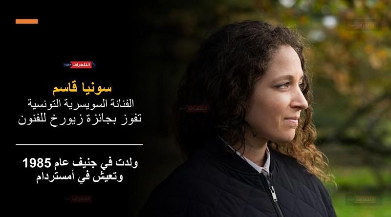 سونيا قاسم تفوز بجائزة زيورخ للفنون