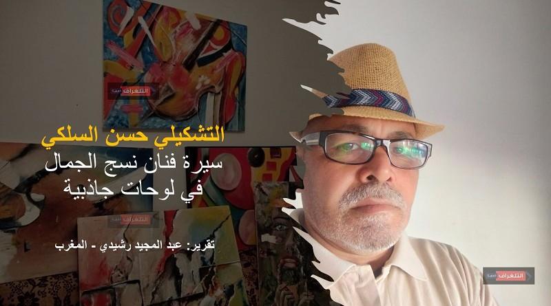 التشكيلي حسن السلكي.. سيرة فنان نسج الجمال في لوحات جاذبية