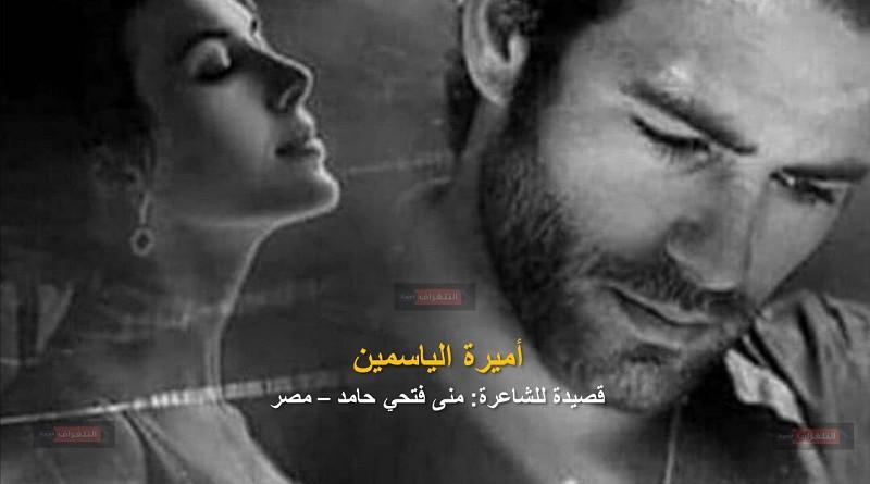 """أميرة الياسمين … """"شعر"""" منى حامد"""