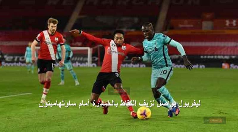 ليفربول يواصل نزيف النقاط بالخسارة أمام ساوثهامبتون