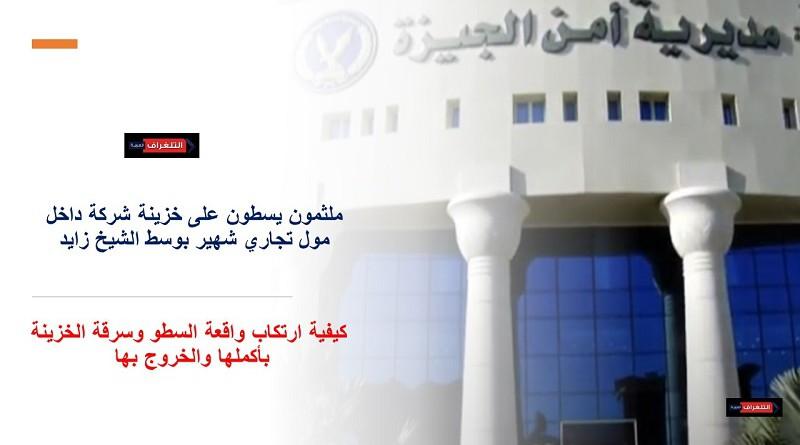 ملثمون يسطون على خزينة شركة داخل مول تجاري شهير بوسط الشيخ زايد
