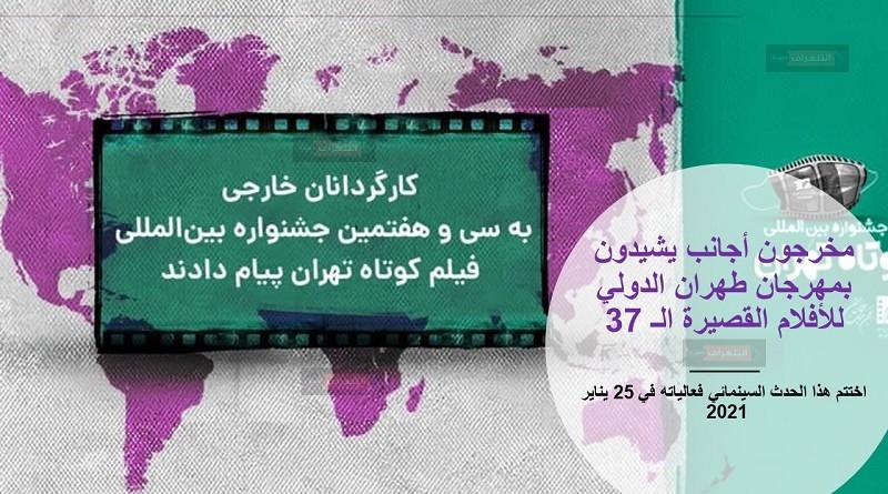 مخرجون أجانب يشيدون بمهرجان طهران الدولي للأفلام القصيرة الـ 37