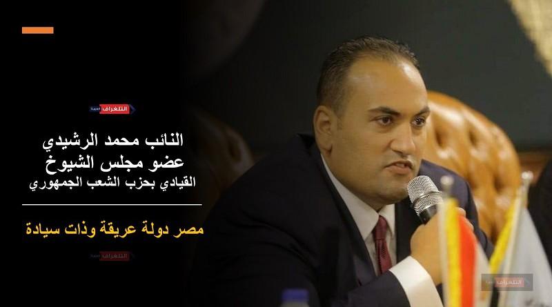 برلماني: يطالب الكونجرس الأمريكي احترام سيادة مصر