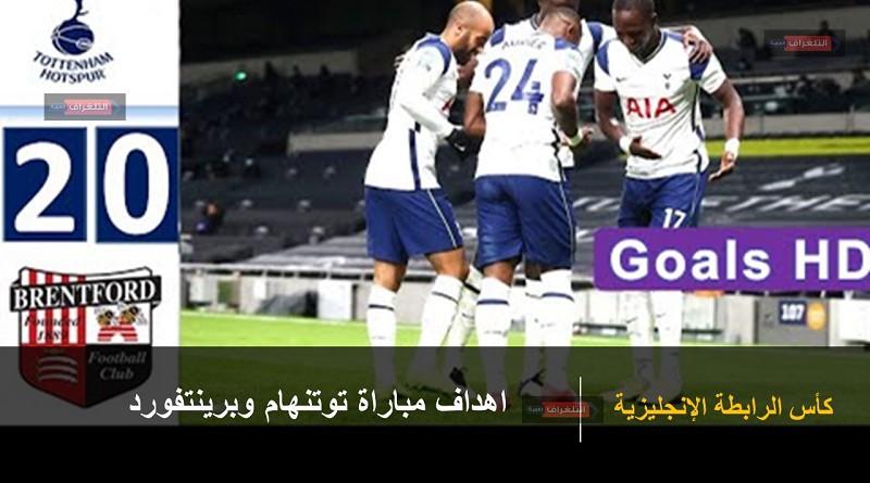 اهداف مباراة توتنهام وبرينتفورد
