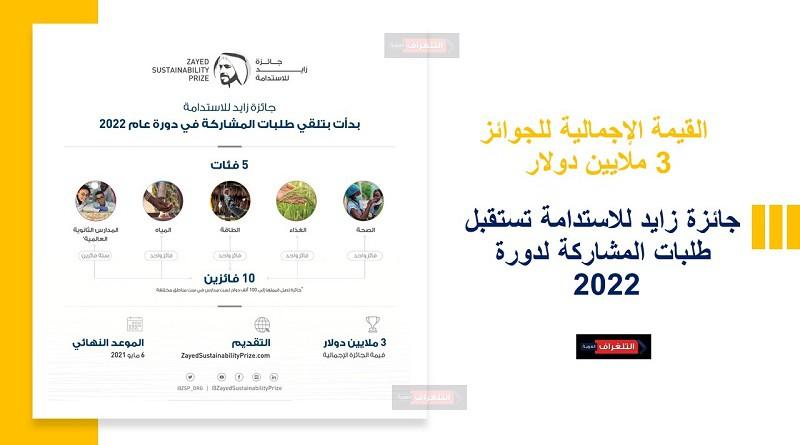جائزة زايد للاستدامة تستقبل طلبات المشاركة لدورة 2022