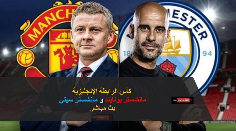 مانشستر يونايتد ومانشستر سيتي كأس الرابطة الإنجليزية