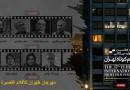 63 أثر من 19 بلدا يتنافسون في المسابقة الدولية بمهرجان طهران للأفلام القصيرة