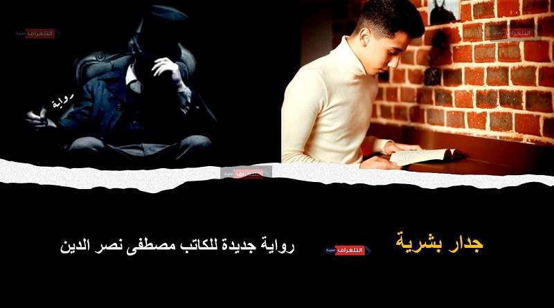 """"""" جدار بشرية """".... رواية جديدة للكاتب مصطفى نصر الدين"""