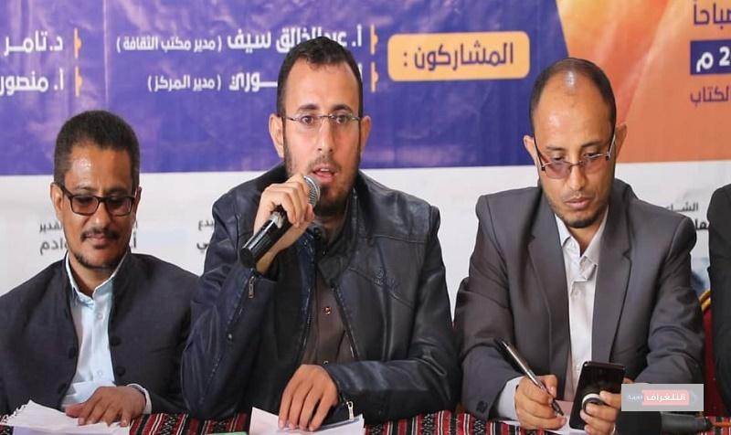 المركز المدني للدراسات يقيم ندوة إشهار المركز ضمن فعاليات معرض الكتاب في تعز