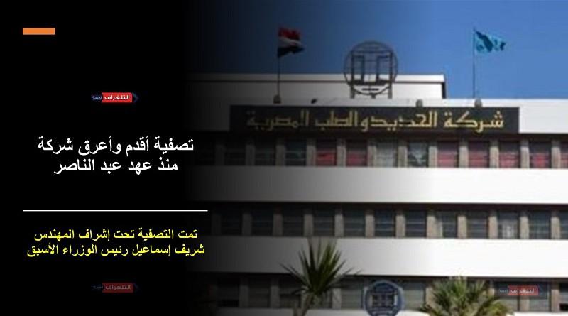 تصفية أقدم وأعرق شركة منذ عهد عبد الناصر