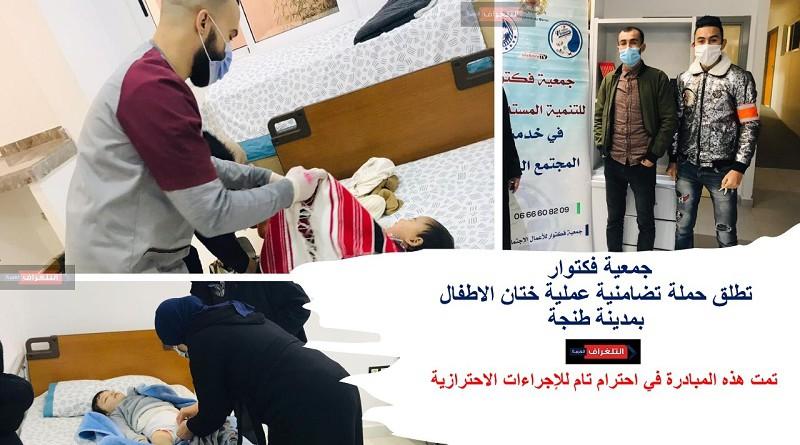 جمعية فكتوار تطلق حملة تضامنية عملية ختان الاطفال بمدينة طنجة