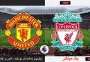 ليفربول ومانشستر يونايتد الدوري الإنجليزي