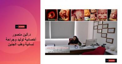 """أخصائية توليد ل""""التلغراف"""": التوقيت الأفضل لإجراء أشعة D4 للحامل"""