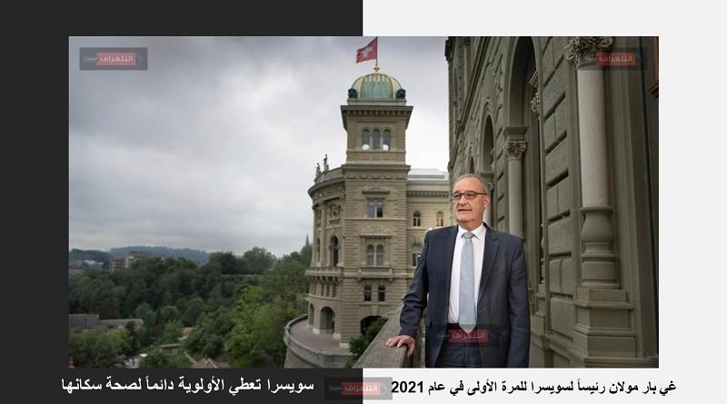 حوار مع غي بار مولان الرئيس السويسري الجديد