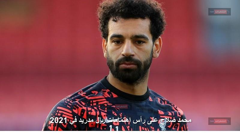 محمد صلاح على رأس اهتمامات ريال مدريد في 2021