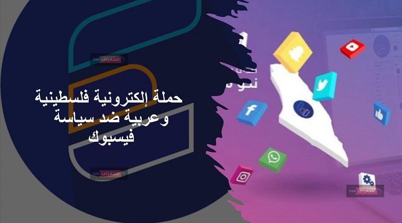"""حملة إلكترونية فلسطينية وعربية ضد سياسة """"فيسبوك"""""""