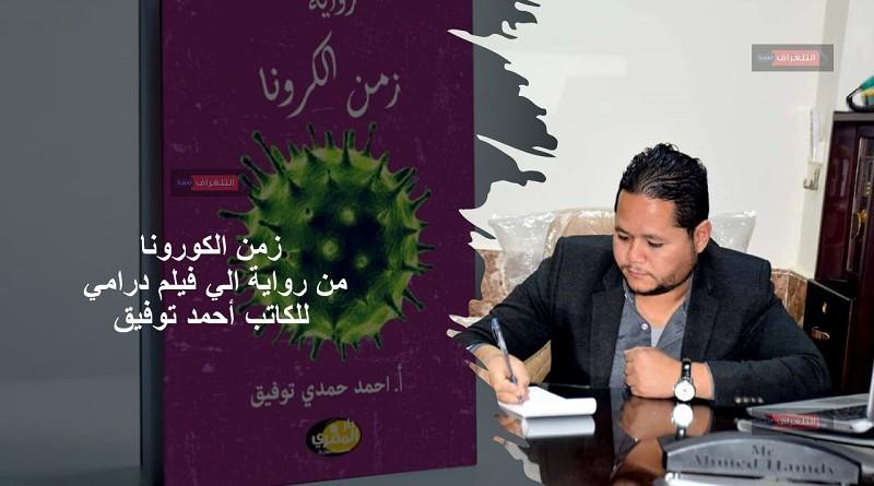 زمن الكورونا.... فيلم درامي للكاتب أحمد توفيق