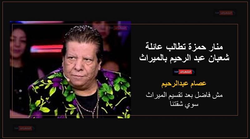 منار حمزة تطالب عائلة شعبان عبد الرحيم بالميراث