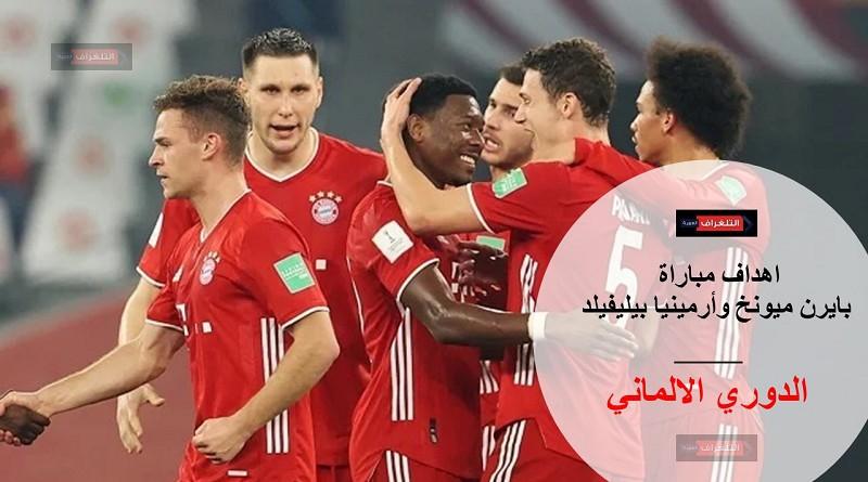 اهداف مباراة بايرن ميونخ وأرمينيا بيليفيلد