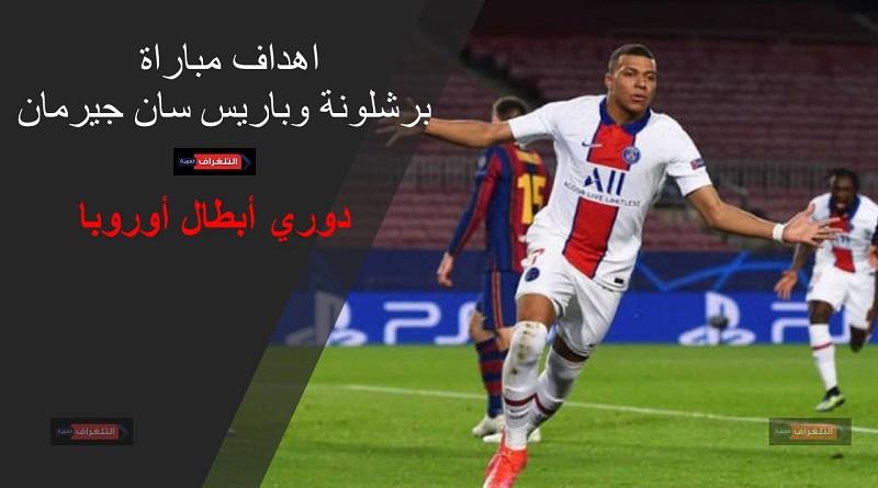 اهداف مباراة برشلونة وباريس سان جيرمان