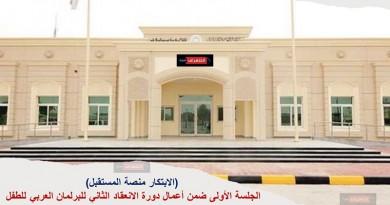 المصرية كنزي محمد ترأس أعمال دورة الانعقاد الثاني للبرلمان العربي للطفل