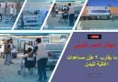 الهلال الأحمر الكويتي يقدم ما يقارب ٩ طن من المساعدات الاغاثية