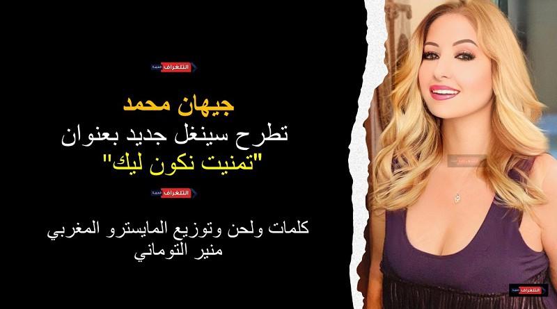 """الفنانة المغربية جيهان محمد تطرح سينغل جديد بعنوان """"تمنيت نكون ليك"""""""
