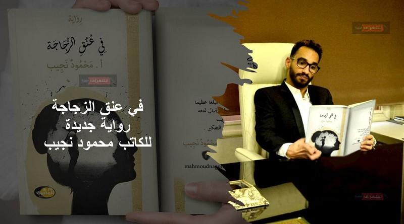 في عنق الزجاجة.... رواية جديدة للكاتب محمود نجيب