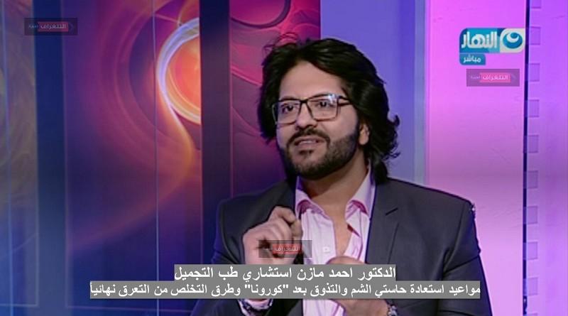 الدكتور احمد مازن استشاري طب التجميل