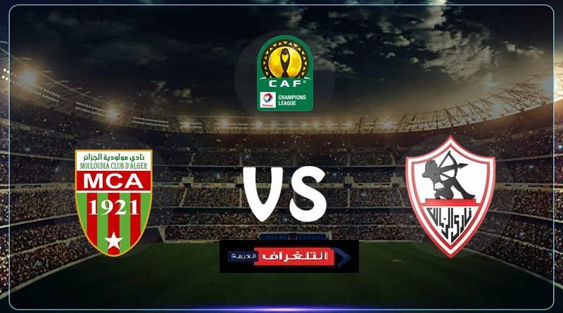 الزمالك ومولودية الجزائر دوري أبطال أفريقيا