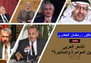 """الشعر العربي """"بين المؤامرة والمتاجرة"""""""