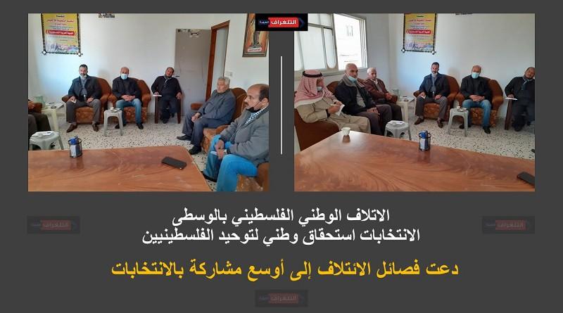 الائتلاف الوطني الفلسطيني بالوسطى: الانتخابات استحقاق وطني لتوحيد الفلسطينيين