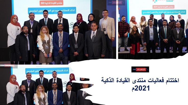 اختتام فعاليات منتدى القيادة الذكية 2021م