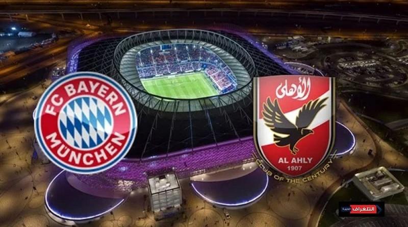 اهداف الأهلي وبايرن ميونخ كأس العالم للأندية