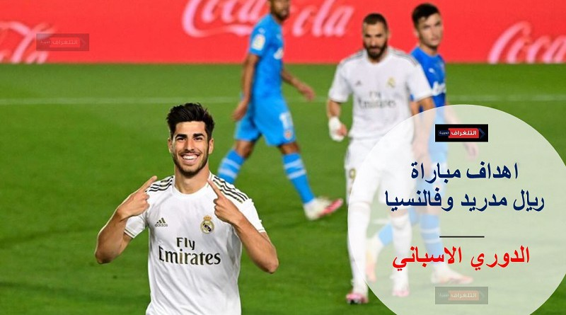 اهداف مباراة ريال مدريد وفالنسيا الدوري الاسباني