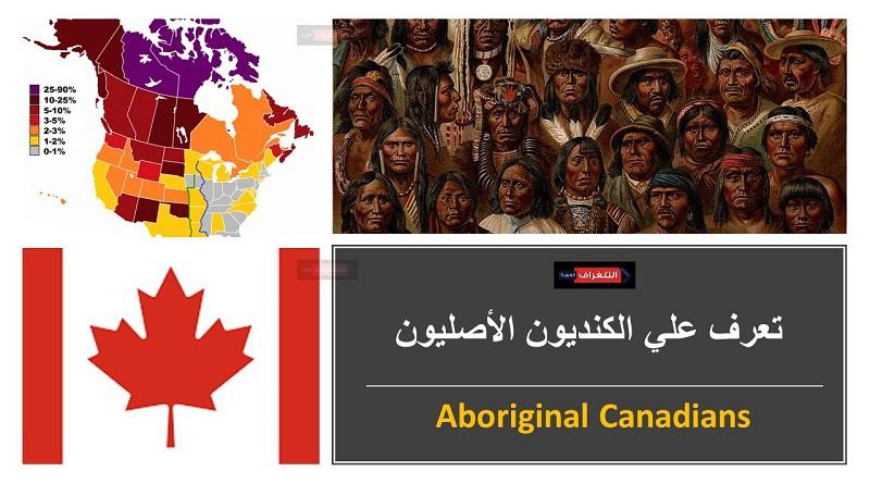 تعرف علي الكنديون الأصليون Aboriginal Canadians) )