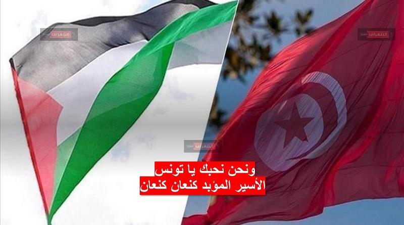 """ونحن نحبك يا تونس """"فضفضة أسير"""""""
