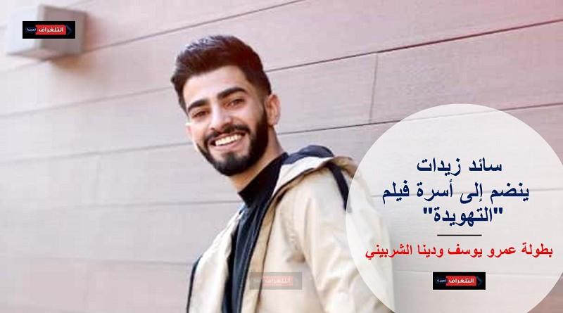 """سائد زيدات ينضم لأسرة فيلم """"التهويدة"""" بطولة عمرو يوسف ودينا الشربيني"""