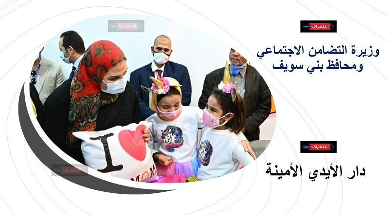 القباج وهاني يفتتحان دار الأيدي الأمينة لرعاية الفتيات بلا مأوي