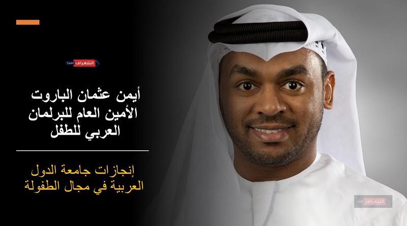 بمناسبة تأسيس جامعة الدول العربية: برلمان الطفل يستعرض إنجازات الجامعة