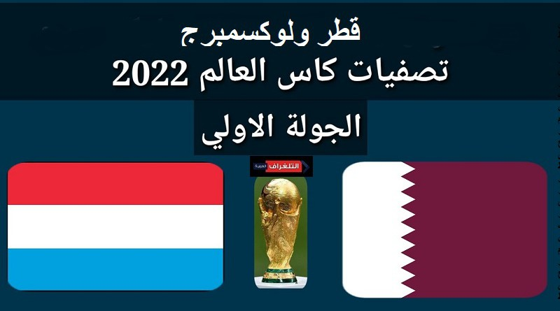 قطر ولوكسمبرج تصفيات كأس العالم 2022: أوروبا