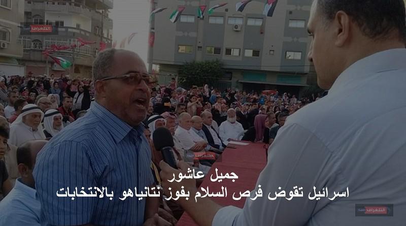 العربية الفلسطينية :اسرائيل تقوض فرص السلام بفوز نتانياهو بالانتخابات