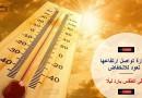 طقس الأسبوع: الحرارة تواصل ارتفاعها ثم تعود للانخفاض