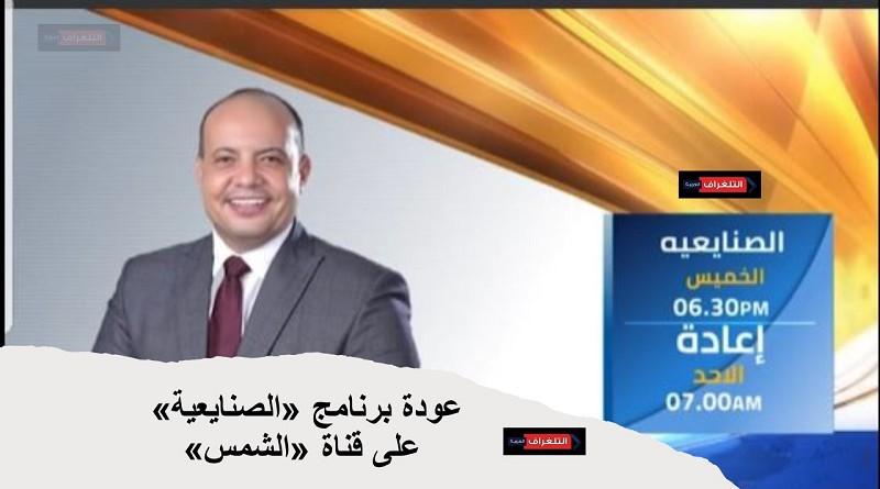 عودة برنامج «الصنايعية» على قناة «الشمس» في ثوبه الجديد ومفاجآت للجمهور