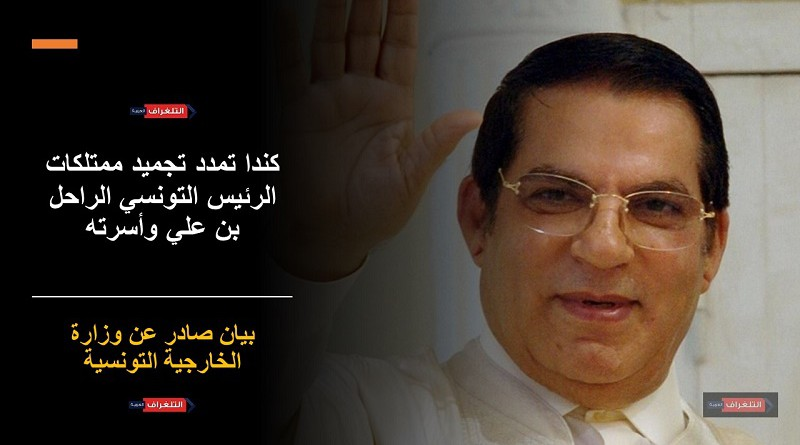 كندا تمدد تجميد ممتلكات الرئيس التونسي الراحل بن علي وأسرته