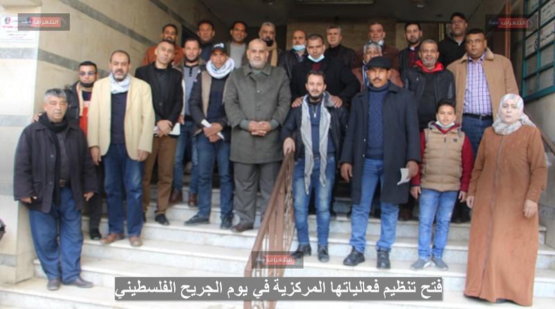 فتح تنظيم فعالياتها المركزية في يوم الجريح الفلسطيني