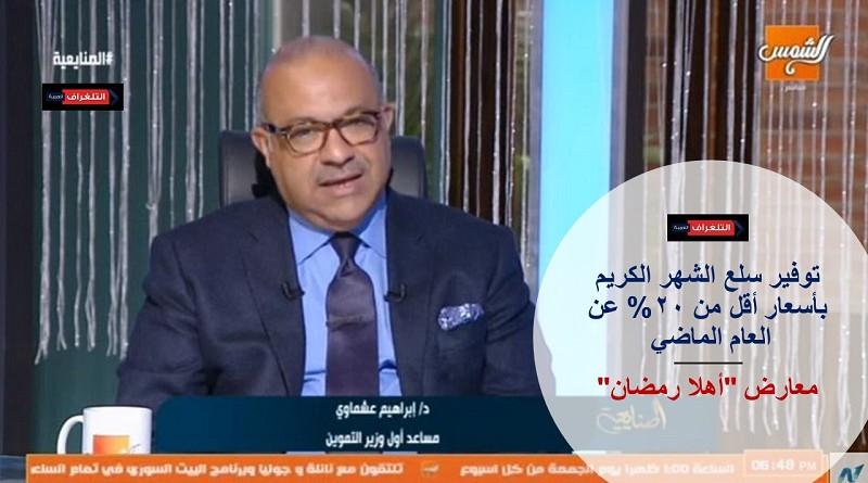 التموين: توفير سلع الشهر الكريم بأسعار أقل من ٢٠% عن العام الماضي في معارض «أهلا رمضان»